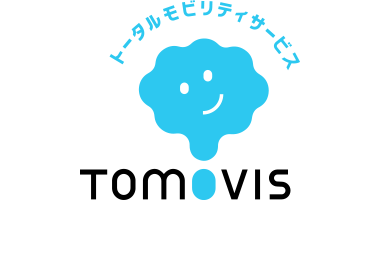 トータルモビリティサービスのTOMOVIS