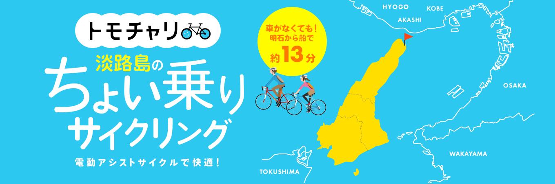 電動クロスバイクで快適!淡路島のちょい乗りサイクリング トモチャリ